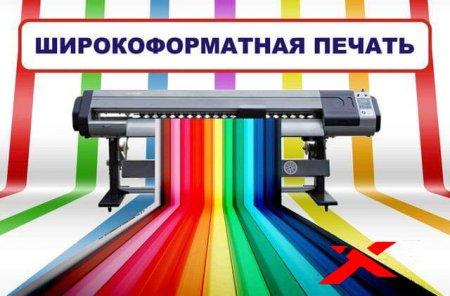 Область применения широкоформатной печати